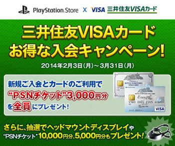 20140203_store_visa_01.jpg