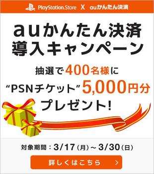20140317_store_x_au_001.jpg