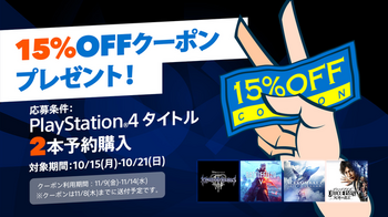 20181015-psstore-01.png